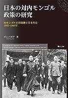 日本の対内モンゴル政策の研究 内モンゴル自治運動と日本外交1933-1945年
