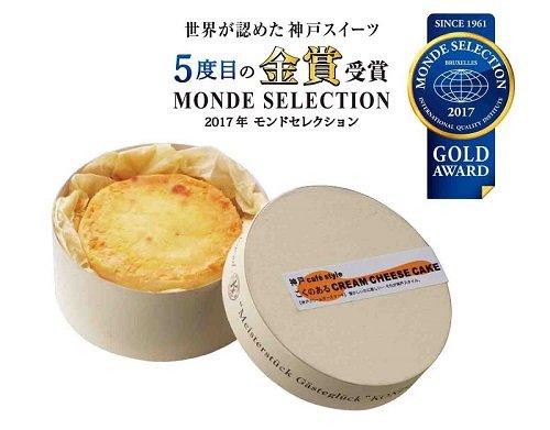コンディトライ神戸『クリームチーズケーキ』