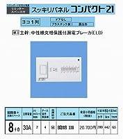 パナソニック(Panasonic) スッキリ21横一列30A 8+0 AL付 BQWB338