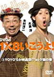 DVDの1×8いこうよ!(3)YOYO'Sが映画祭!?in夕張の巻[DVD]