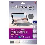 ナカバヤシ Surface Go2 用 液晶保護フィルム ブルーライトカット反射防止 気泡レス加工 Z8734