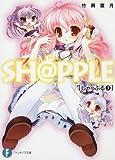 SH@PPLE―しゃっぷる―(3) (富士見ファンタジア文庫)