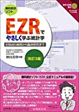 EZRでやさしく学ぶ統計学 改訂3版 〜EBMの実践から臨床研究まで〜