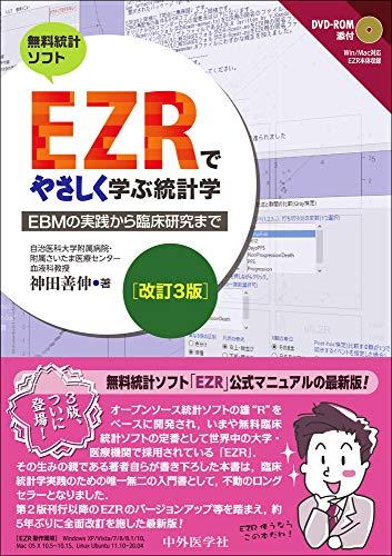 [画像:EZRでやさしく学ぶ統計学 改訂3版 〜EBMの実践から臨床研究まで〜]