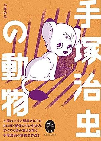 ヤマケイ文庫 手塚治虫の動物