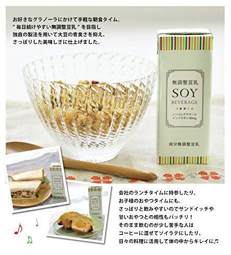 『無調整豆乳SOYBEVERAGE(ソイビバレッジ)』