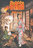 栞と紙魚子の百物語 (眠れぬ夜の奇妙な話コミックス)
