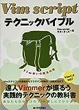 Vim script テクニックバイブル ~Vim使いの魔法の杖(Vim scriptサポーターズ)