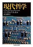 現代哲学 (ちくま学芸文庫)