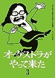 オーケストラがやって来た 第三楽章 伝説の名演奏・名企画 ~たっぷり10選~ [DVD] image