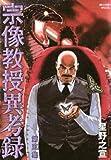 宗像教授異考録(5) (ビッグコミックススペシャル)