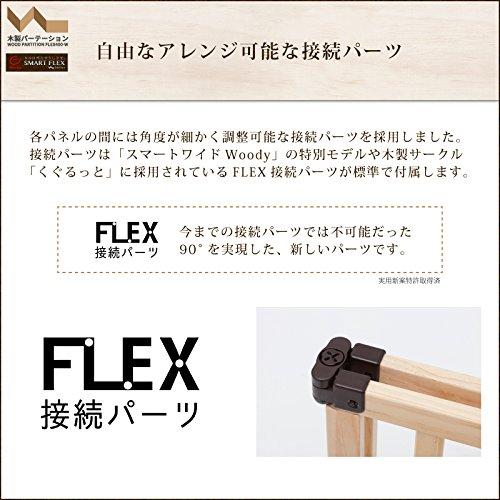 日本育児木製パーテーションFLEX400-Wナチュラル