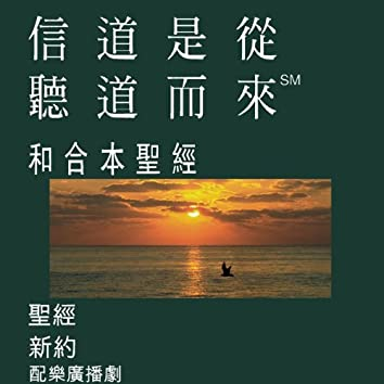 Chinese Cantonese Bible (Dramatized) - Chinese Union Version