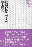 歎異抄に学ぶ (同朋選書 29)