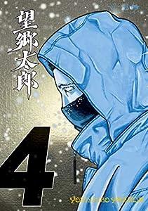 望郷太郎 4巻 表紙画像