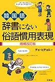 増補改訂版 韓国語 辞書にない俗語慣用表現