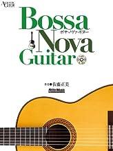ボサ・ノヴァ・ギター (CD付き) (Acoustic guitar magazine)