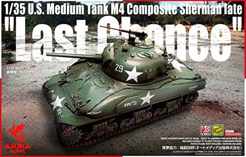 アスカモデル 1/35 アメリカ軍 M4コンポジットシャーマン 後期型 ラストチャンス プラモデル 35049