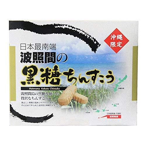 波照間の黒糖 ちんすこう 小 2本×12袋入り×1箱 シンコウ 沖縄限定 日本最南端・波照間島の黒糖を贅沢に使用したちんすこう 香ばしい黒糖の風味とサクサクの食感 沖縄土産にぴったり