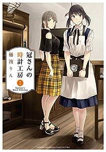 冠さんの時計工房 2 (少年チャンピオン・コミックス エクストラ)