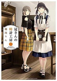 [樋渡りん]の冠さんの時計工房 2 (少年チャンピオン・コミックス エクストラ)