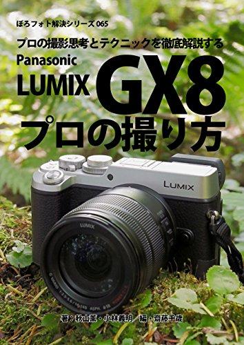 ぼろフォト解決シリーズ065 プロの撮影思考とテクニックを徹底解説する Panasonic LUMIX GX8 プロの撮り方