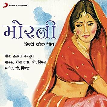 Morni (Hindi Lok Geet)