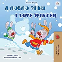I Love Winter (Russian English Bilingual Children's Book) (Russian English Bilingual Collection)