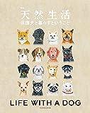 別冊天然生活 保護犬と暮らすということ (扶桑社ムック)
