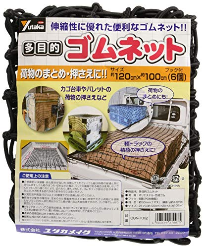 ユタカ 多目的ゴムネット CGN1012