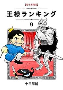 王様ランキング 9巻 表紙画像