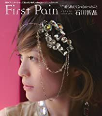 First Pain