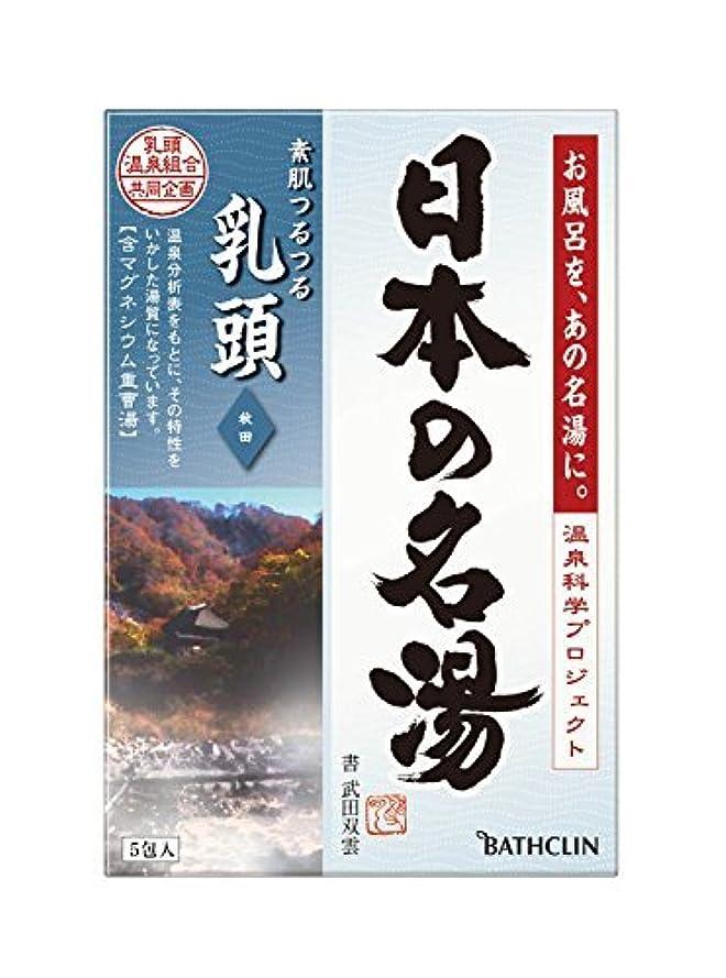 【まとめ買い】【医薬部外品】日本の名湯入浴剤 乳頭(秋田) 30g ×5包 にごりタイプ 個包装 温泉タイプ ×16個