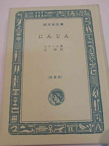 にんじん (1966年) (旺文社文庫)の詳細を見る