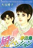 風のペンション 春告鳥 (ジュールコミックス)
