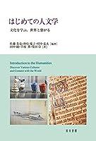 はじめての人文学: 文化を学ぶ,世界と繋がる