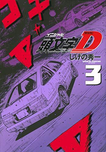 新装版 頭文字D(3) (KCデラックス)