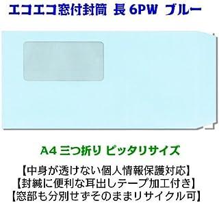 エコエコ窓付封筒 長6(A4三つ折り)透けないブルー エコ窓 テープ付 500枚