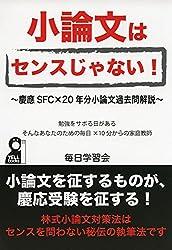 小論文はセンスじゃない! 慶應SFC2学部×23年分小論文過去問解説 (YELL books) ・過去問