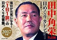 田中角栄名語録 日めくりカレンダー2017 ([カレンダー])
