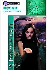 導きの指輪 闇の使徒たち Ⅳ (シルエット・ラブ ストリーム) Kindle版