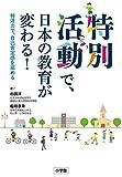 特別活動で、日本の教育が変わる!: 特活力で、自己肯定感を高める