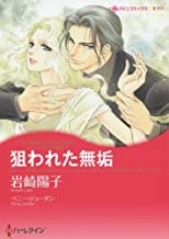 狙われた無垢 (ハーレクインコミックス・キララ)