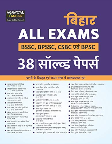 Bihar All Exams Latest Solved Papers In Hindi For 2020