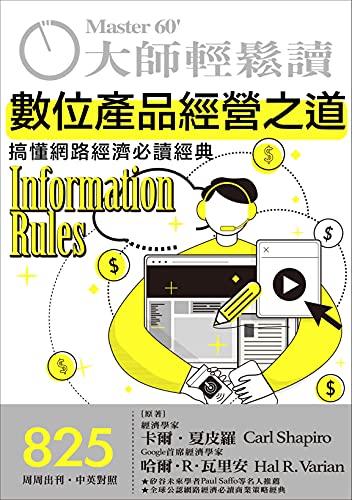 數位產品經營之道: 搞懂網路經濟必讀經典 (大師輕鬆讀 Book 825) (Traditional Chinese Edition)