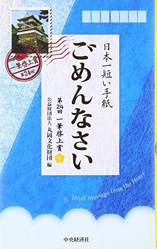 日本一短い手紙「ごめんなさい」