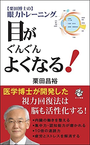 栗田博士の眼力トレーニング 目がぐんぐんよくなる! (ロング新書)