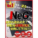 【NeG】次世代スマホコーティング液 業界最高硬度10H【耐久検証動画アリ】