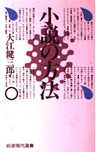 How novel (Iwanami modern Sensho) (1978) ISBN: 4000046705 [Japanese Import]