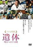 遺体 明日への十日間 [DVD] image